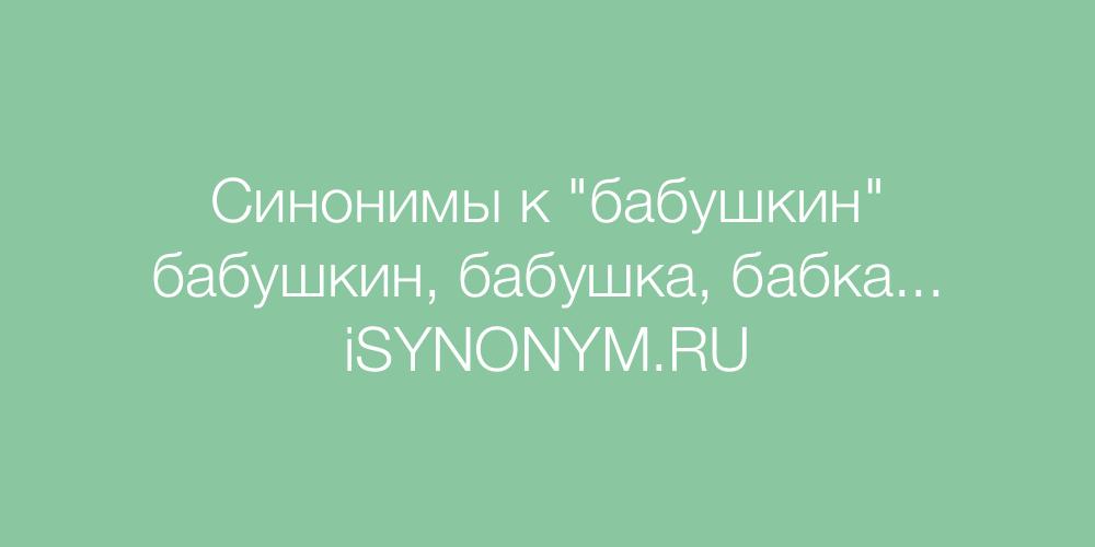 Синонимы слова бабушкин