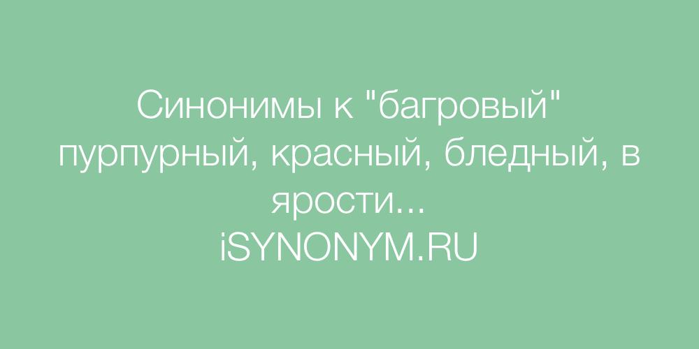 Синонимы слова багровый