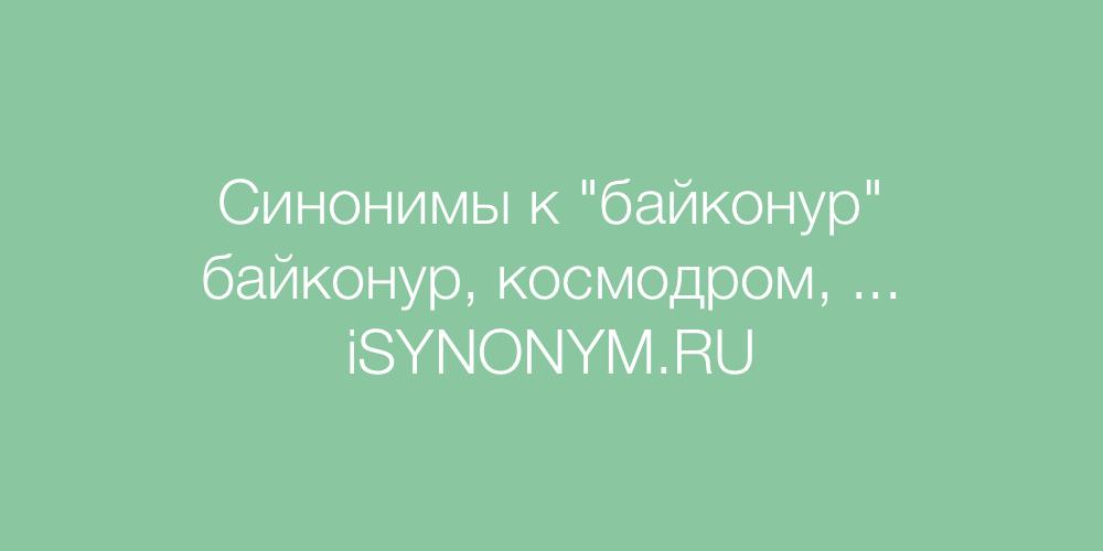 Синонимы слова байконур