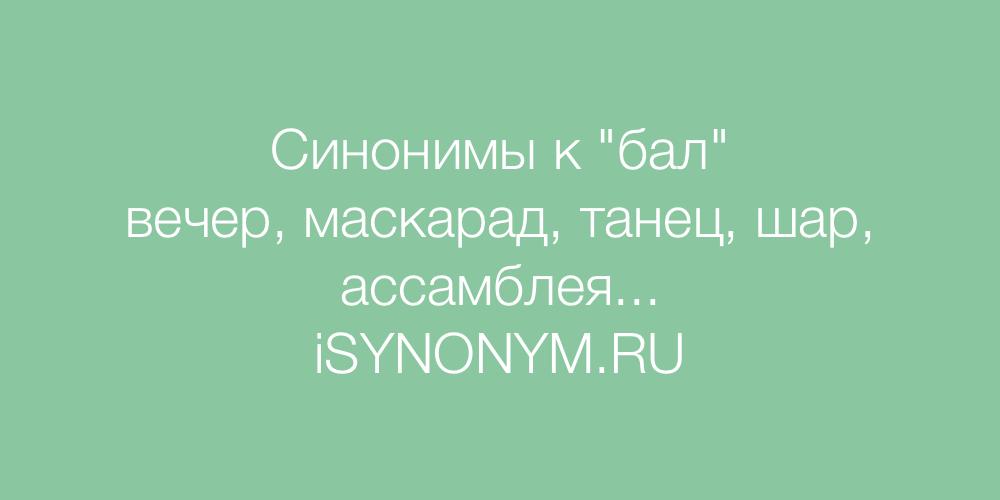 Синонимы слова бал