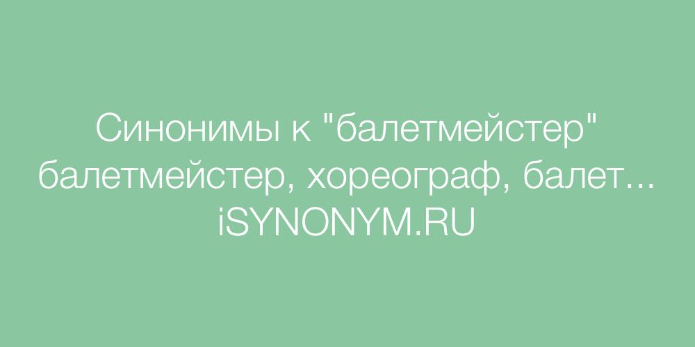 Синонимы слова балетмейстер