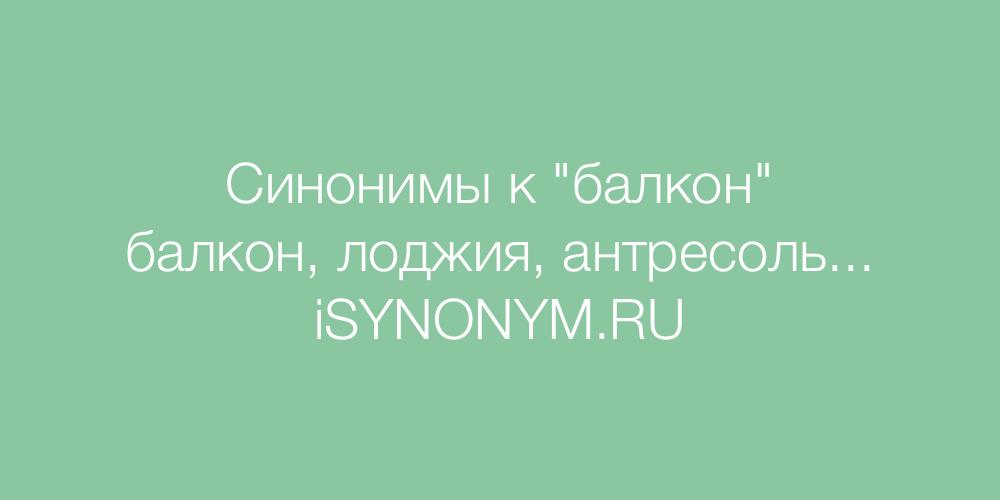 Синонимы слова балкон