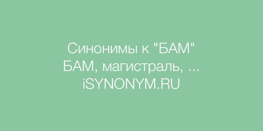 Синонимы слова БАМ
