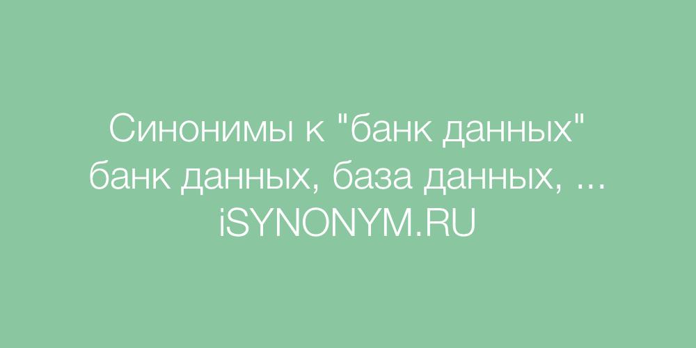 Синонимы слова банк данных
