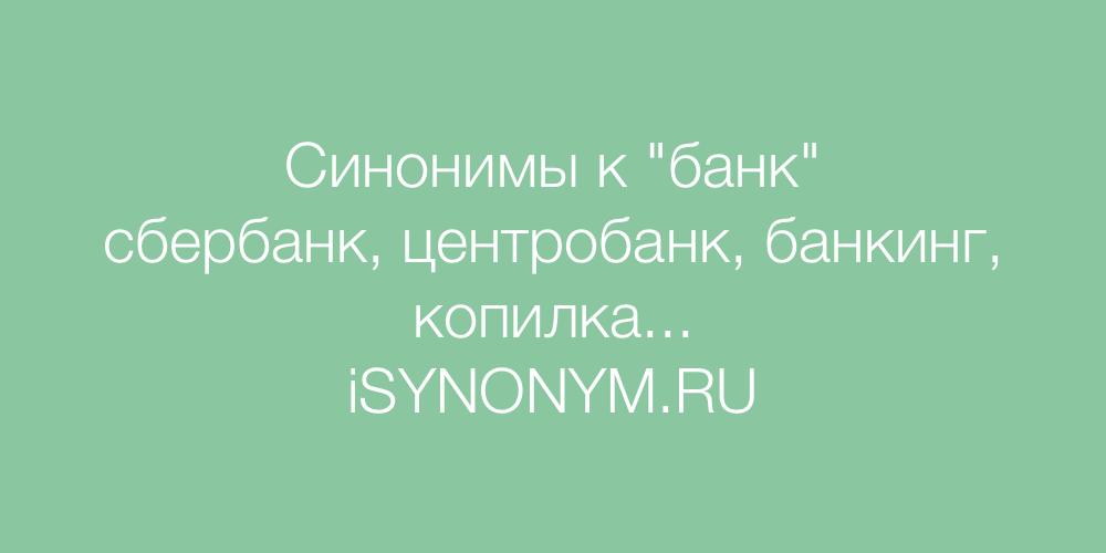 Синонимы слова банк