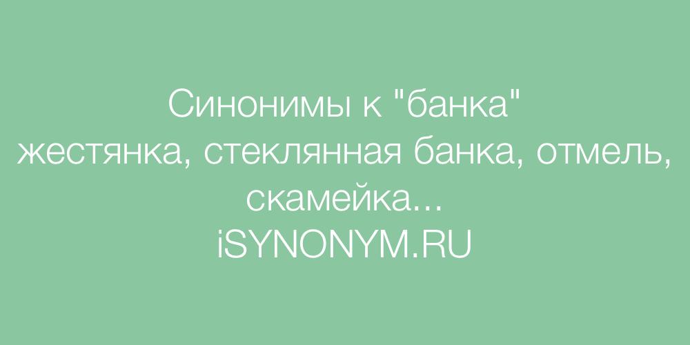 Синонимы слова банка