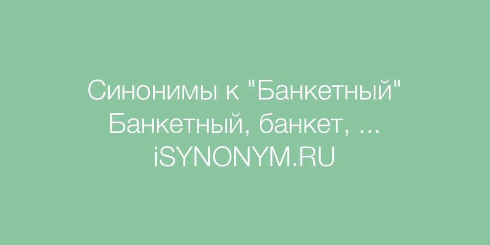 Синонимы слова Банкетный