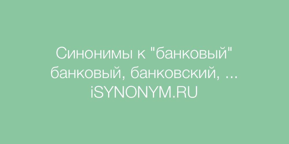Синонимы слова банковый