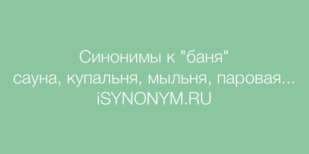 Синонимы слова баня