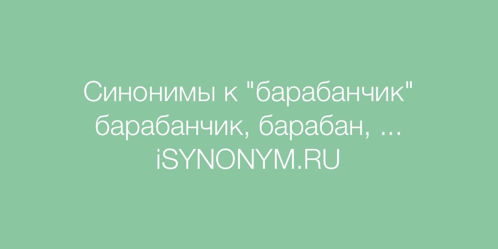 Синонимы слова барабанчик