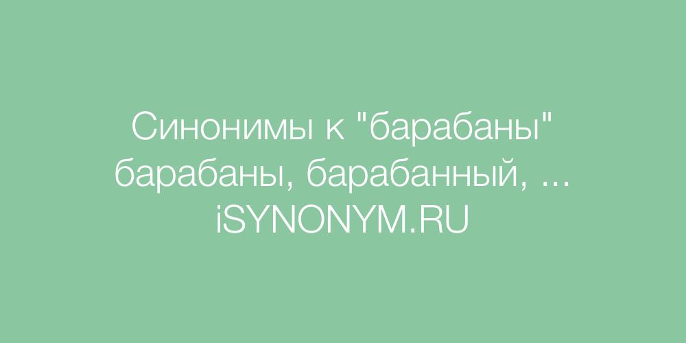 Синонимы слова барабаны