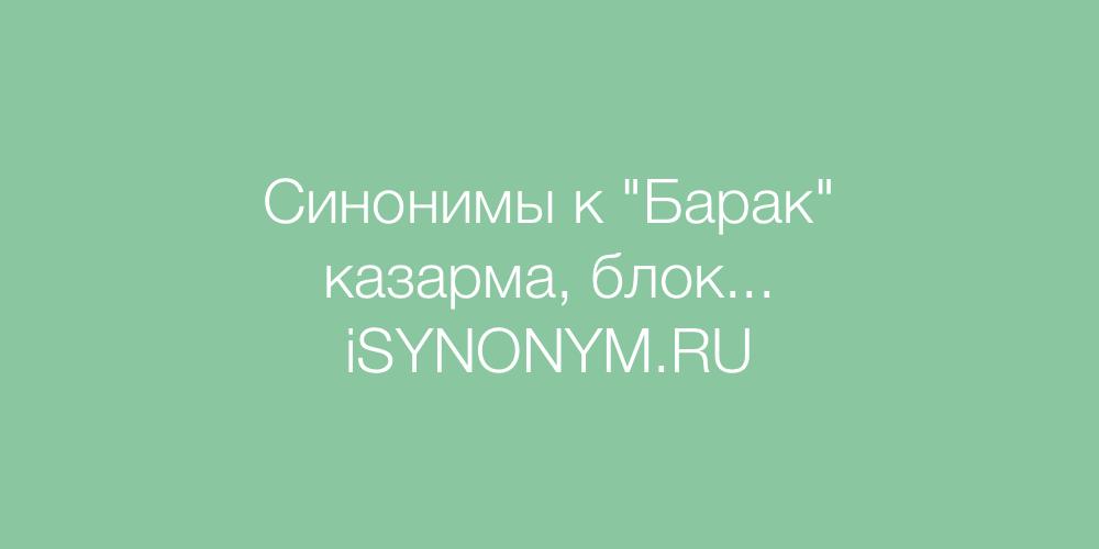 Синонимы слова Барак