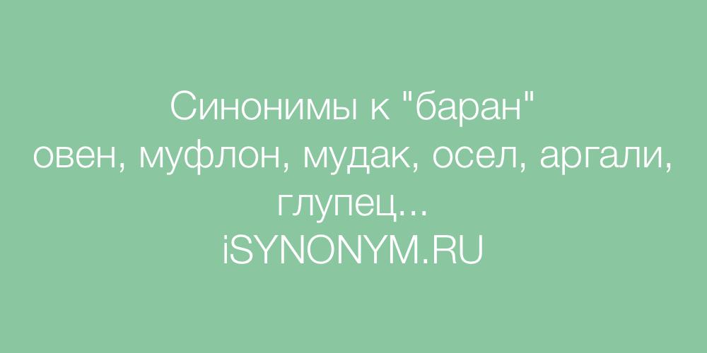 Синонимы слова баран