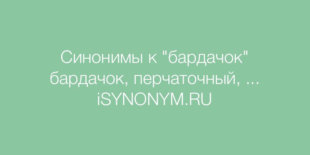 Синонимы слова бардачок