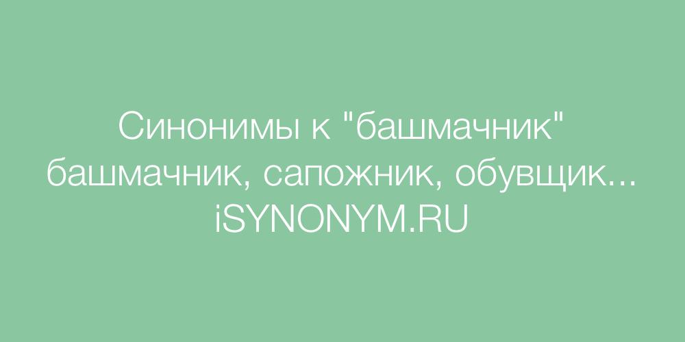 Синонимы слова башмачник