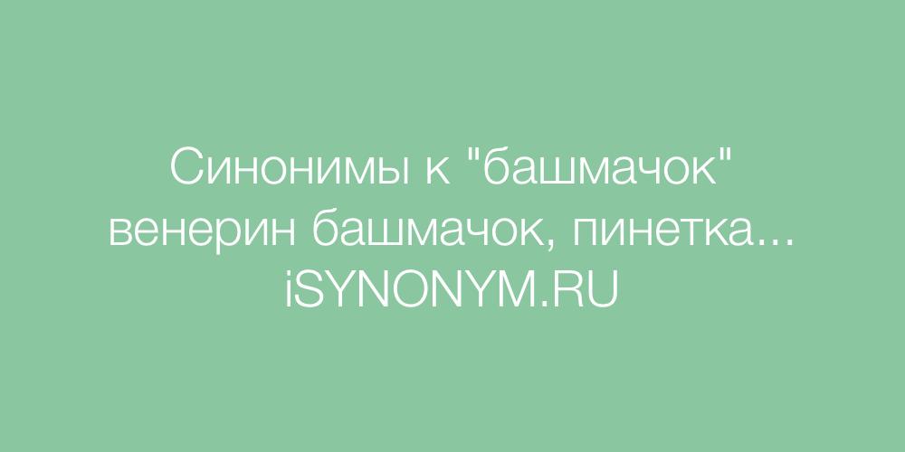 Синонимы слова башмачок