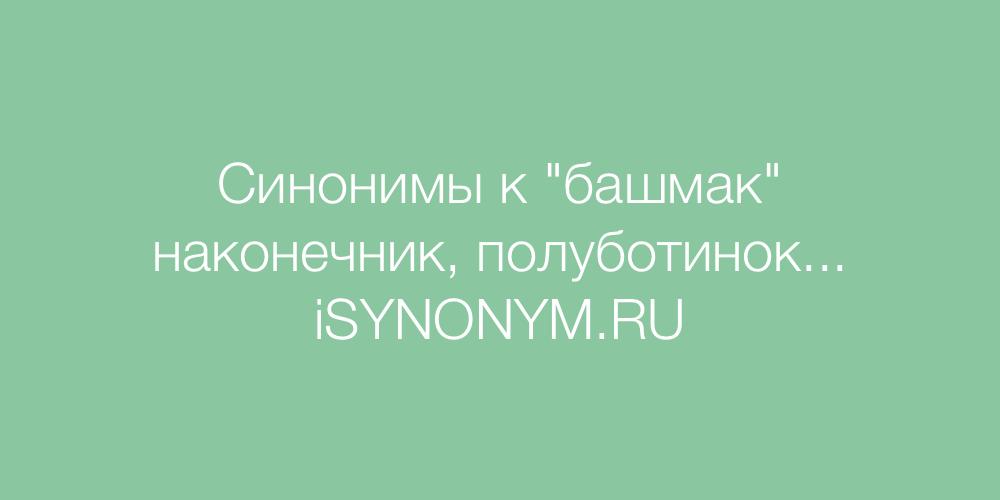 Синонимы слова башмак