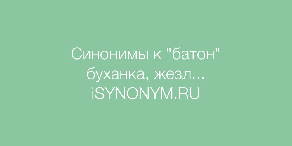 Синонимы слова батон