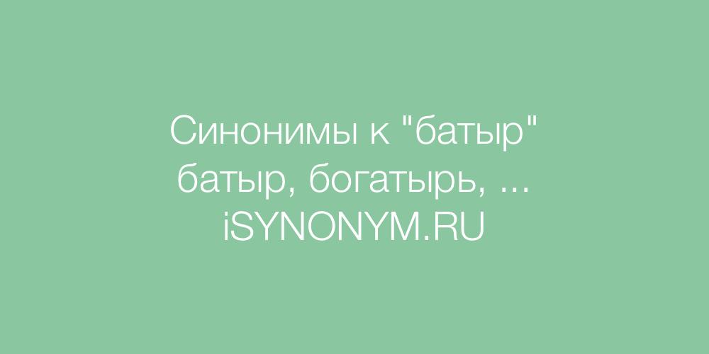 Синонимы слова батыр