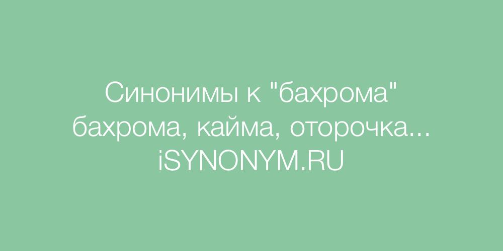 Синонимы слова бахрома