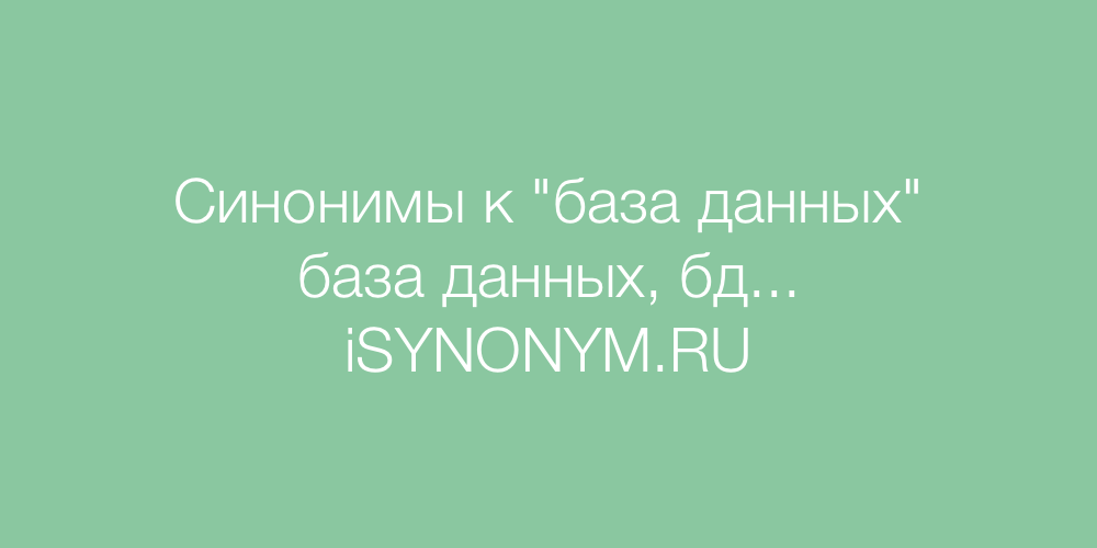 Синонимы слова база данных