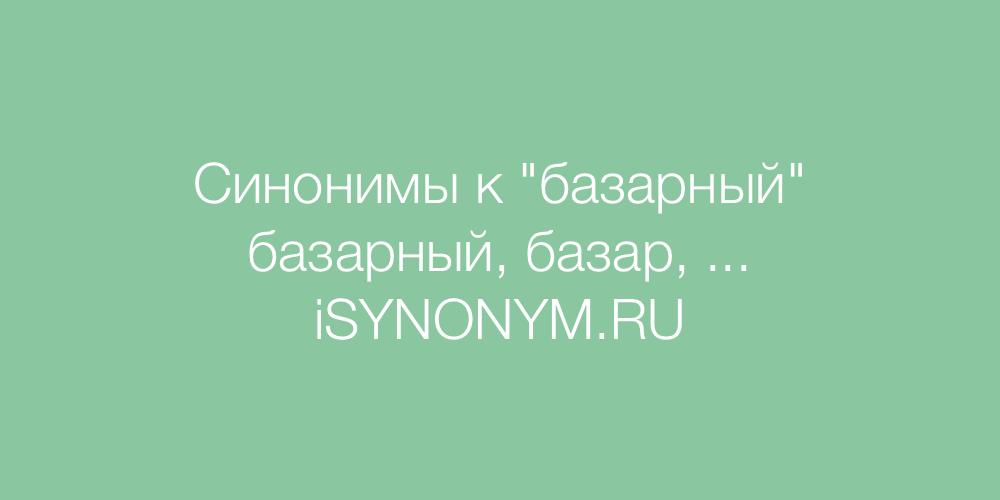 Синонимы слова базарный