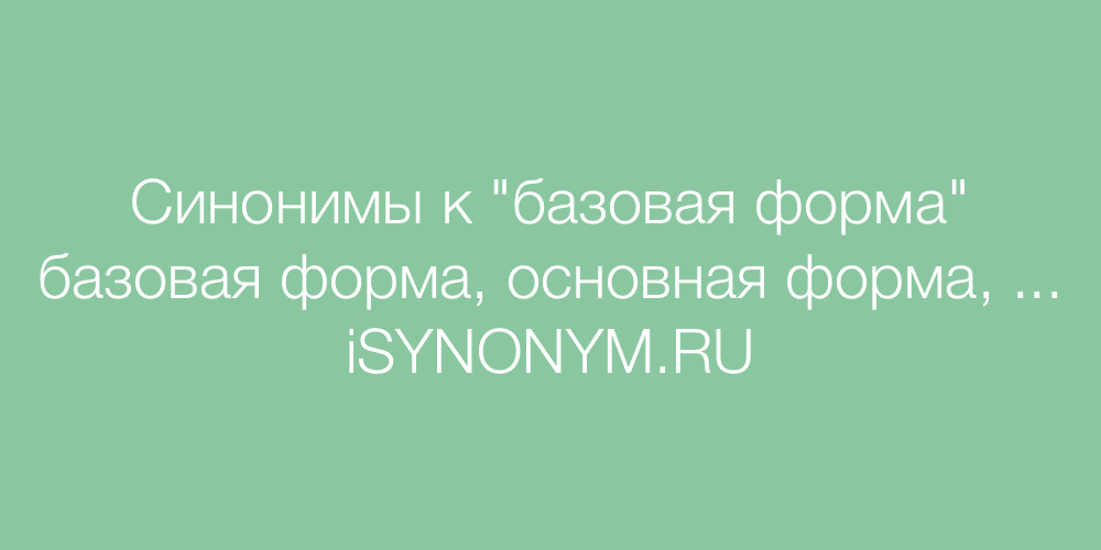 Синонимы слова базовая форма