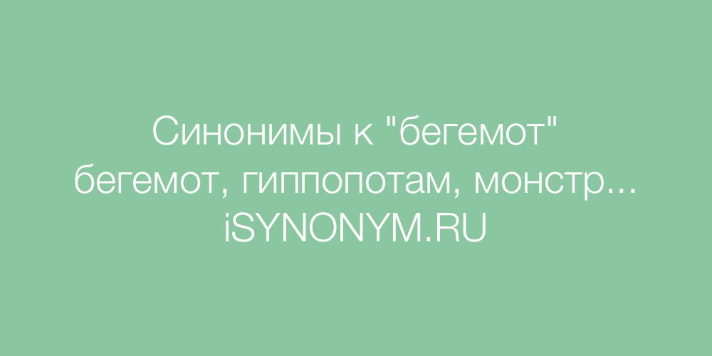 Синонимы слова бегемот