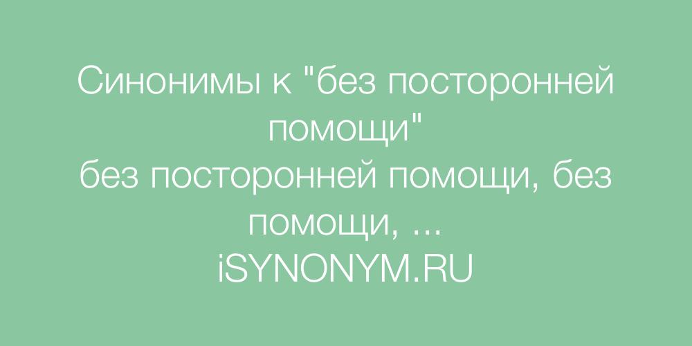 Синоним денежных средств сколько стоит десять рублей 1909 года бумажный