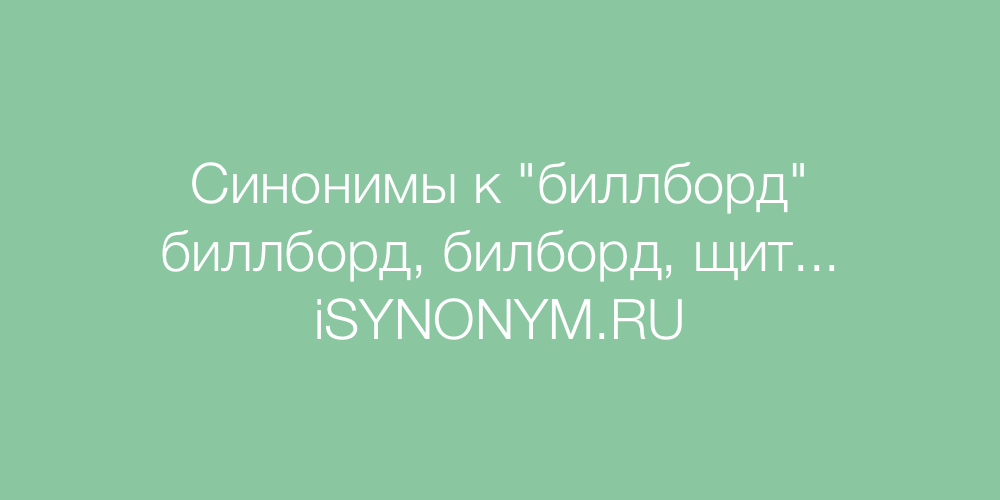 Синонимы слова биллборд