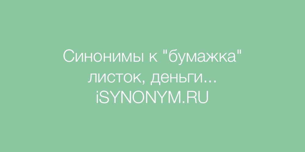 Синонимы слова бумажка