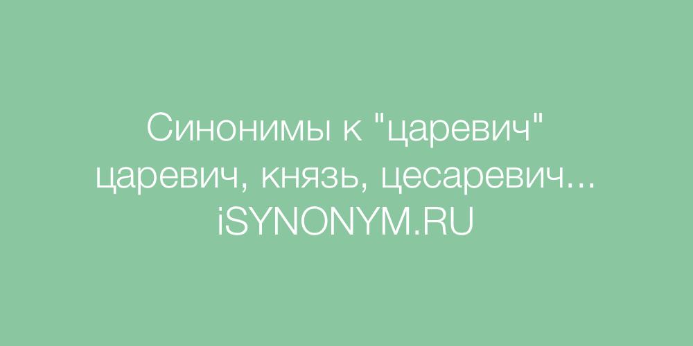Синонимы слова царевич