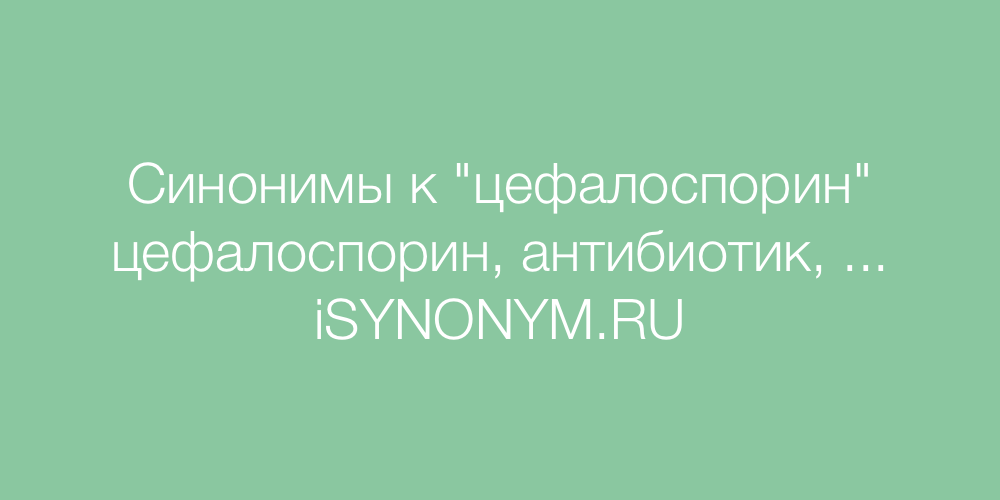 Синонимы слова цефалоспорин