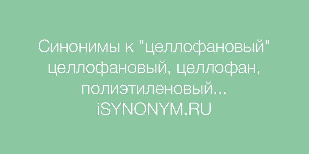 Синонимы слова целлофановый
