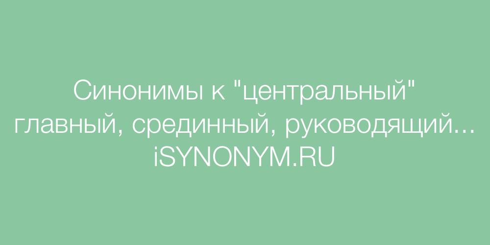 Синонимы слова центральный