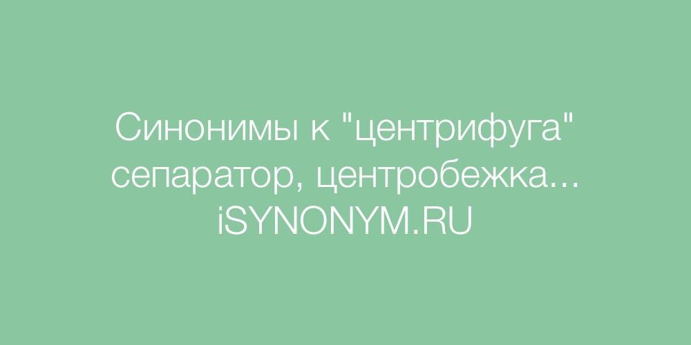 Синонимы слова центрифуга