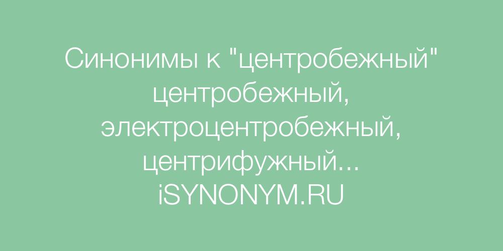 Синонимы слова центробежный