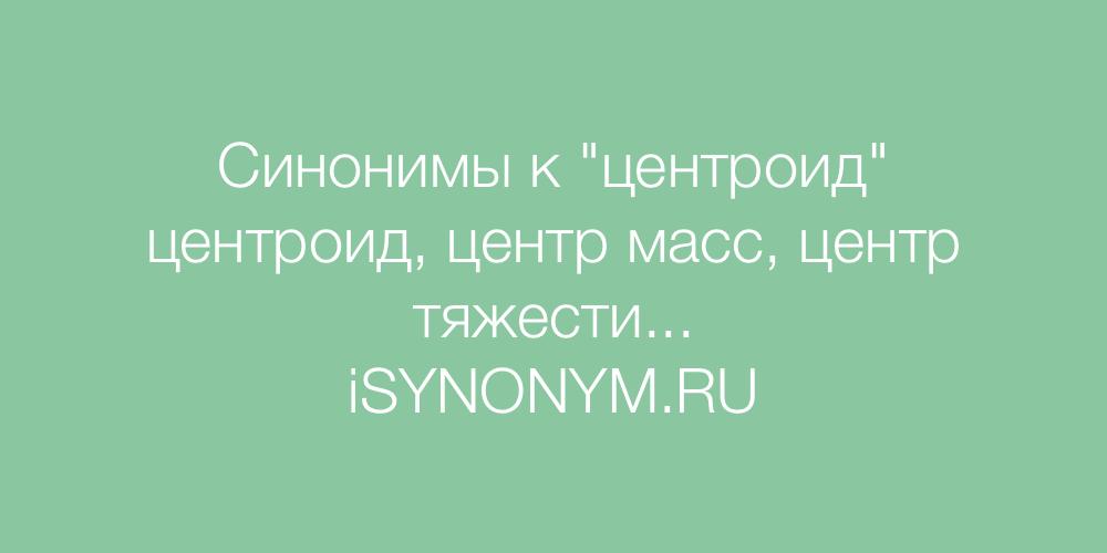 Синонимы слова центроид