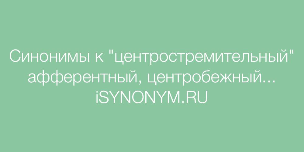 Синонимы слова центростремительный