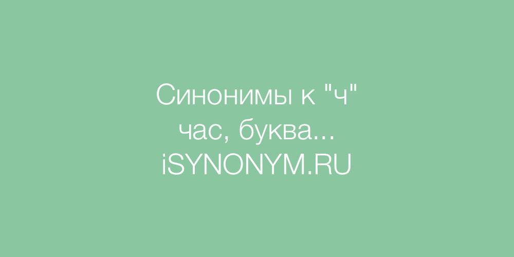 Синонимы слова ч