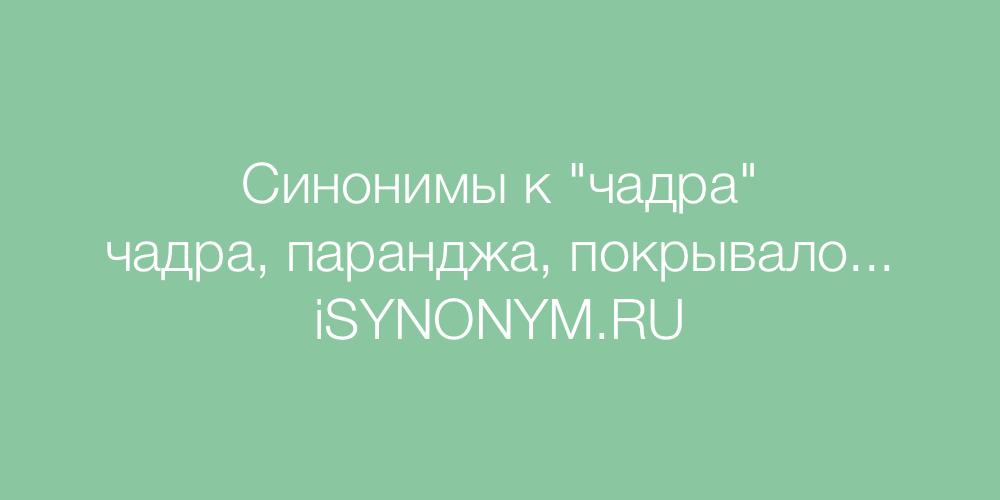 Синонимы слова чадра