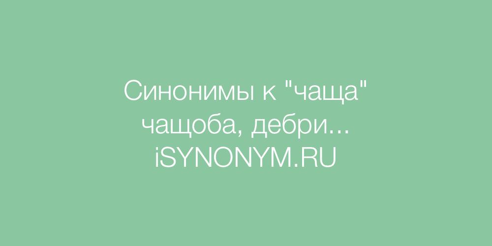 Синонимы слова чаща