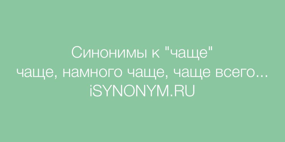 Синонимы слова чаще
