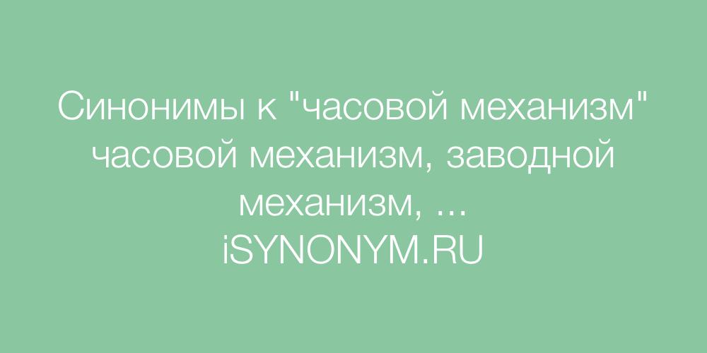 Синонимы слова часовой механизм