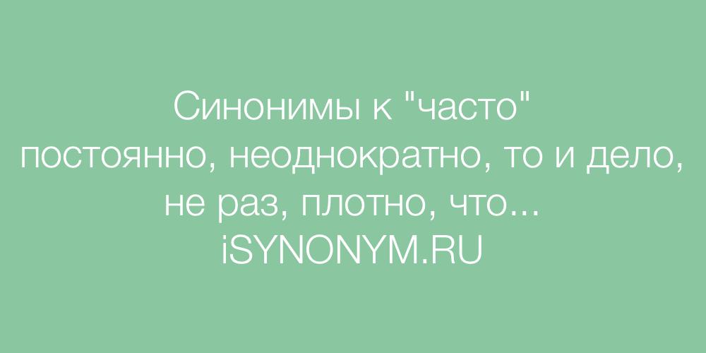 Синонимы слова часто