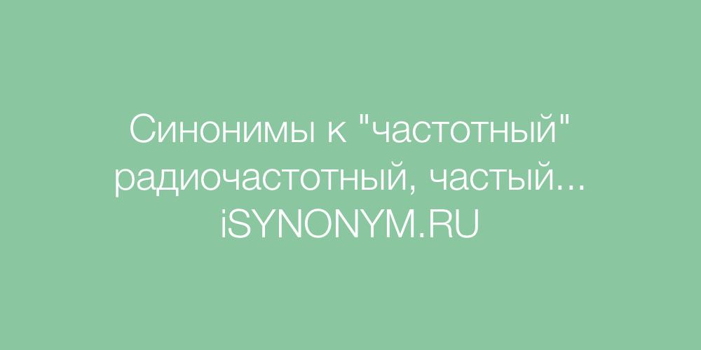 Синонимы слова частотный