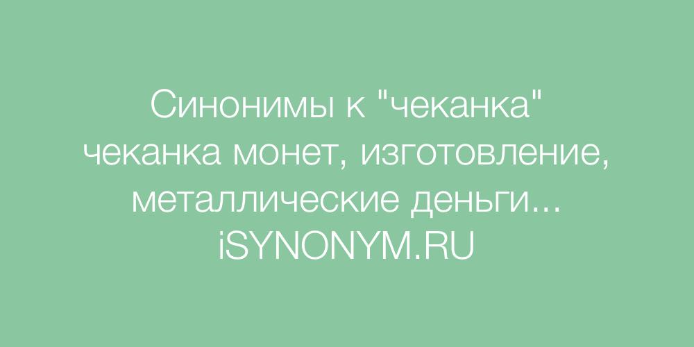 Синонимы слова чеканка