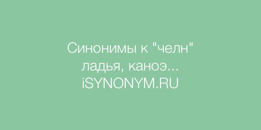 Синонимы слова челн