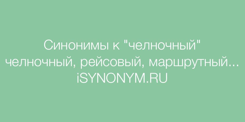 Синонимы слова челночный