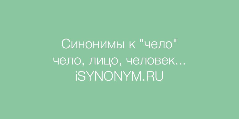 Синонимы слова чело